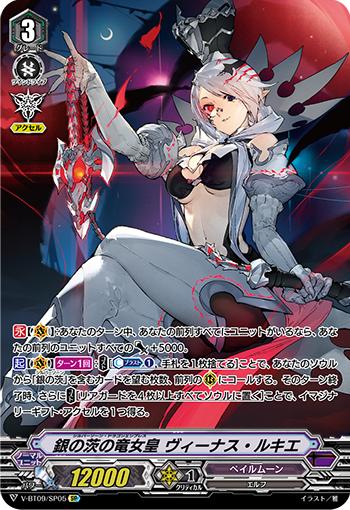 銀の茨の竜女皇(シルバーソーン・ドラゴンエンプレス) ヴィーナス・ルキエ