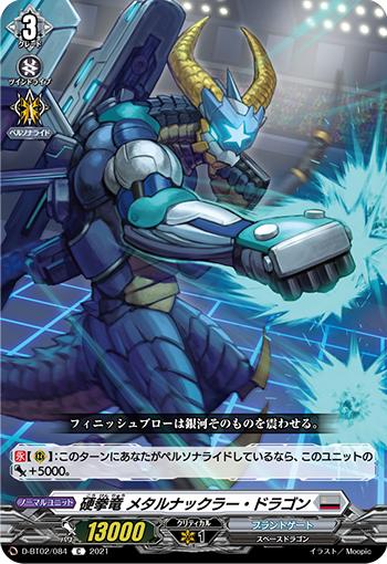 硬拳竜 メタルナックラー・ドラゴン