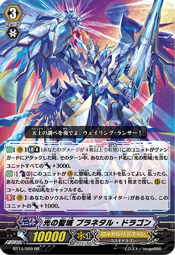 光の聖域 プラネタル・ドラゴン