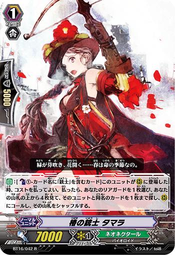 椿的火枪手 塔玛拉