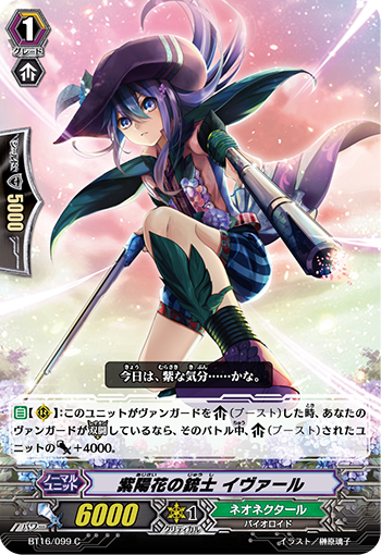 紫阳花的火枪手 伊瓦尔