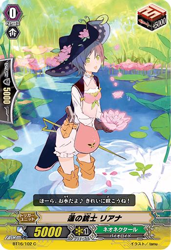 莲花的火枪手 莉安娜