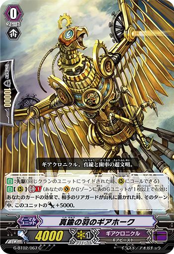黄铜之羽的齿轮鹰