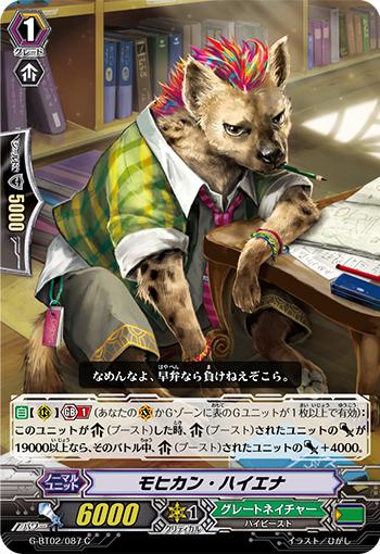 莫西干鬣狗