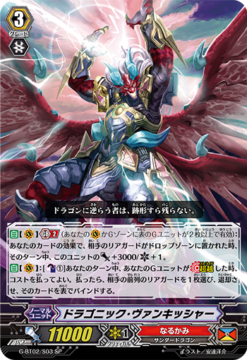 龙纹·征服者
