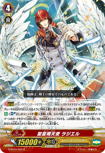 圣灵炽天使 拉结尔