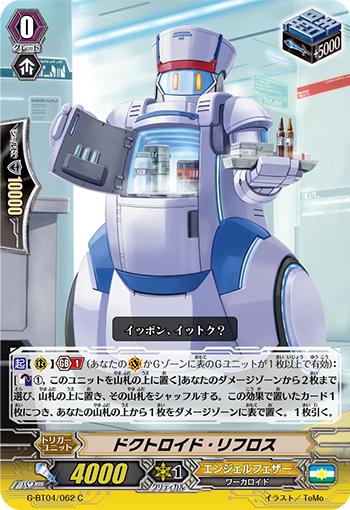 医疗机器人·利夫罗斯