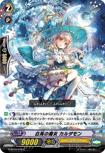 白兔之魔女 豆蔻