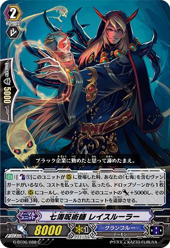 七海咒术师 死灵支配者
