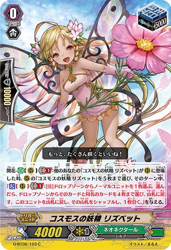 大波斯菊的妖精 莉兹贝特