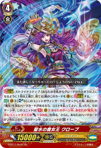聖水の魔女王 クローブ