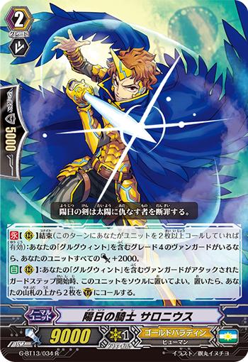 阳日的骑士 萨洛尼乌斯