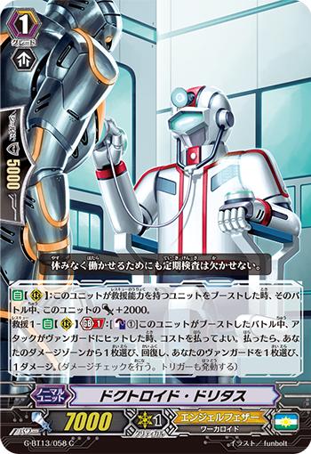 医疗机器人·多利塔斯