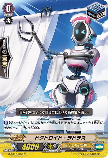 医疗机器人·拉多拉斯