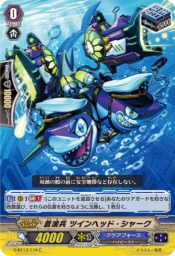 苍波兵 双头鲨