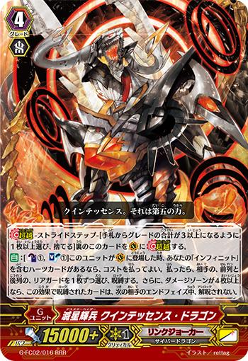 滅星輝兵(デススターベイダー) クインテッセンス・ドラゴン