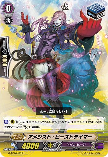 紫晶驯兽师