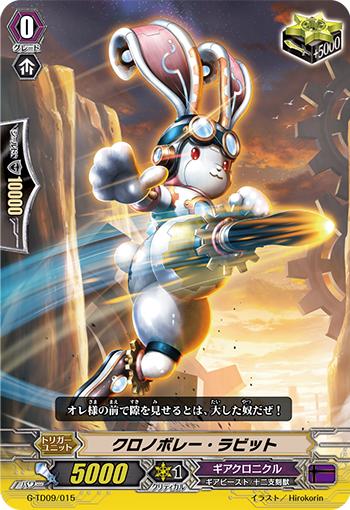 时刻抽射兔