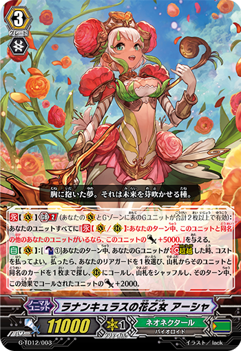陆莲花的花少女 艾莎