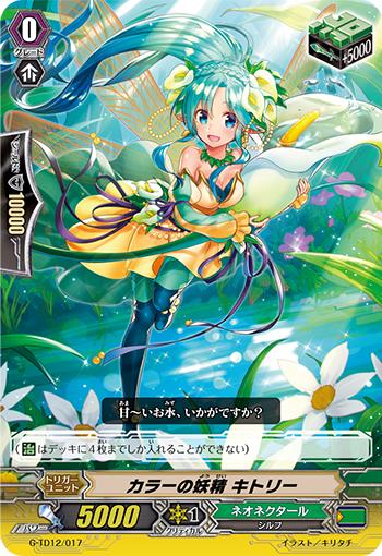 马蹄莲的妖精 奎特莉