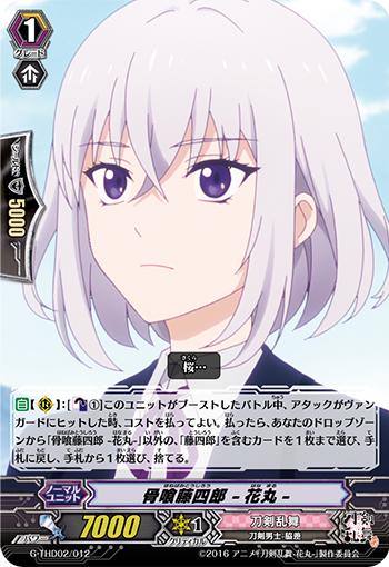 骨喰藤四郎 -花丸-