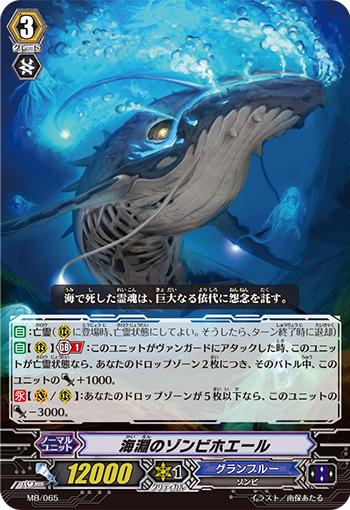 海渊的僵尸鲸