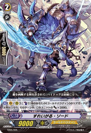 斯雷加尔·锐剑