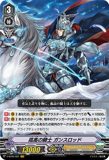 孤高の騎士 ガンスロッド