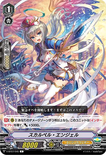 柳叶刀天使
