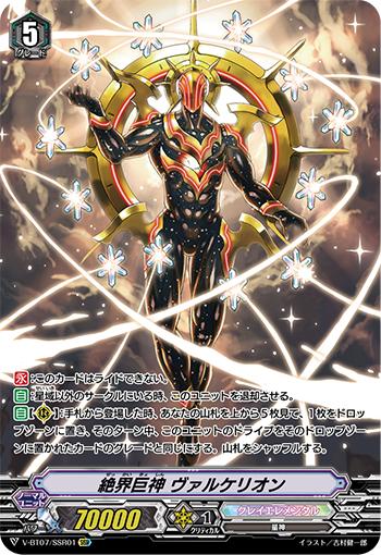 絶界巨神 ヴァルケリオン