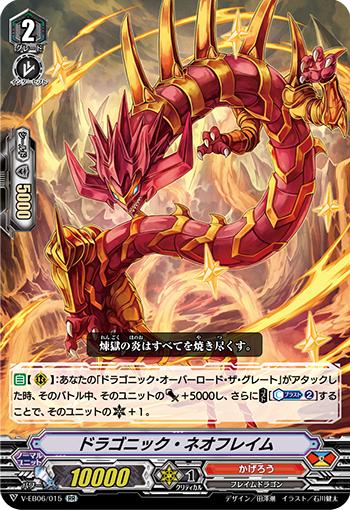 龙纹·新焰