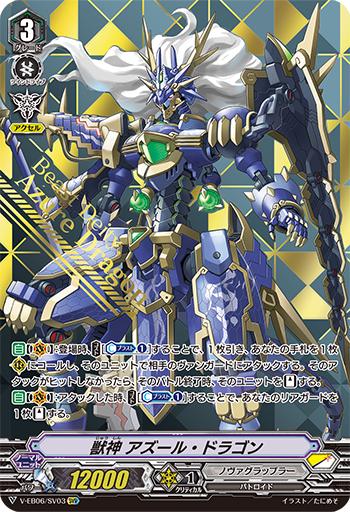 獣神 アズール・ドラゴン