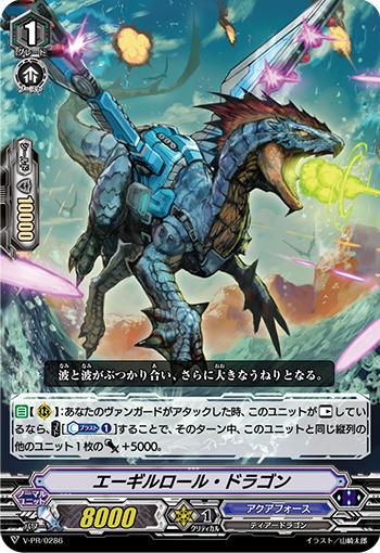 エーギルロール・ドラゴン